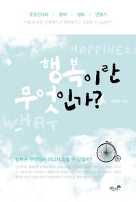 행복이란 무엇인가?