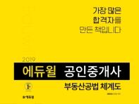 공인중개사 부동산공법 체계도(2019)(에듀윌)(스프링)