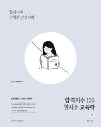 권지수 교육학(하)(합격지수 100)
