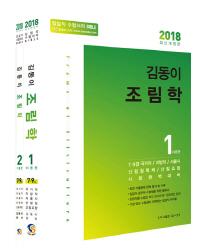 김동이 조림학 세트(2018)(개정판)(전2권)