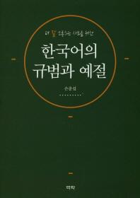 한국어의 규범과 예절(더 잘 소통하는 사회를 위한)