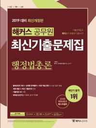행정법총론 최신기출문제집(2019)