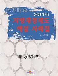 지방재정제도 해설 사례집(2016)