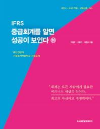 IFRS 중급회계를 알면 성공이 보인다(하) 세트
