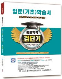 중졸학력 입문(기초) 학습서(검단기)