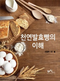 천연발효빵의 이해