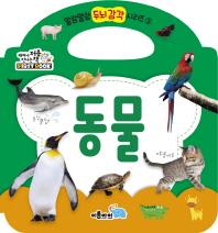 동물(말랑말랑 두뇌 감각 시리즈 3)(보드북)