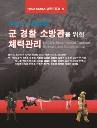 군 경찰 소방관을 위한 체력관리(NSCA KOREA 교육시리즈 18)