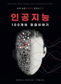 인공지능: 100개의 징검이야기