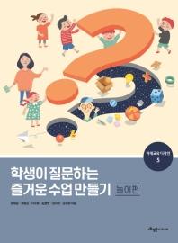 학생이 질문하는 즐거운 수업 만들기: 놀이편(미래교육 디자인 5)