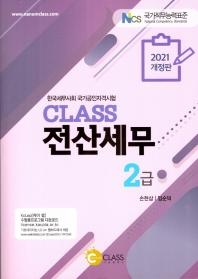 전산세무 2급(2021)(Class)(개정판)