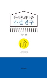 한국모더니즘 소설연구(양장본 HardCover)