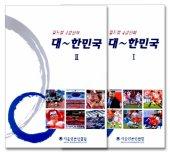 대-한민국(월드컵4강신화)
