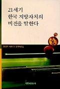 21세기 한국지방자치의 비전을 말한다