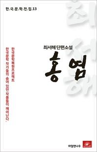 최서해 단편소설 홍염(한국문학전집 13)