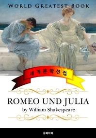 로미오와 줄리엣 (Romeo und Julia) 고품격 독일어 번역판