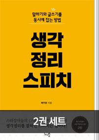 생각정리 노하우를 담은 스피치+스킬 2권 세트