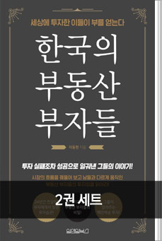 [40%▼]오윤섭의 부동산 가치투자 + 한국의 부동산 부자들