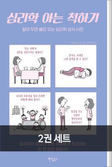 [44%▼] 심리학 + 현대 철한 아는 척하기 세트
