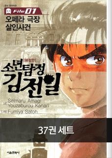 소년탐정 김전일 37권 세트