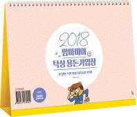 맘마미아 탁상 용돈기입장(2018)