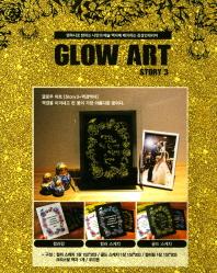 글로우 아트 스토리(Glow Art Story). 3: 역경액자