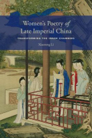 Women�s Poetry of Late Imperial China