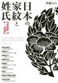 日本の家紋と姓氏 傳統美と系譜