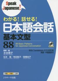わかる!話せる!日本語會話基本文型88 SPEAK JAPANESE!