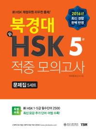 북경대 신HSK 적중 모의고사 5급 문제집(CD1장포함)