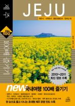 제주 100배 즐기기(2010-2011)(CITY 100)