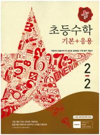 초등 수학 2-2 기본+응용(2016)(디딤돌)