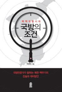 북핵위협시대 국방의 조건