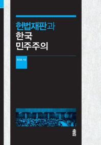 헌법재판과 한국 민주주의