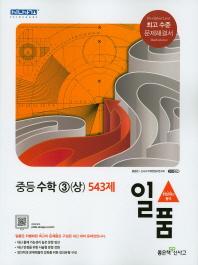 중학 수학 중3(상) 543제(2017)(일품)