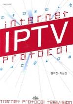 IPTV(나남신서 1205)