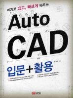AUTO CAD 입문 활용(예제로 쉽고 빠르게 배우는)