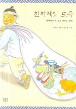 천하제일 도둑(문지아이들 76)(반양장)