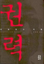 권력 _버트런드 러셀 (양장본)▼/열린책들[1-210001]
