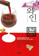 와인(잘먹고 잘사는 법 097)