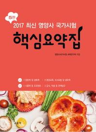 최신 영양사 국가시험 핵심요약집(2017)(5판)