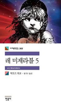 레 미제라블. 5(세계문학전집 305)