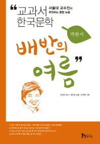배반의 여름(교과서 한국문학 박완서 9)