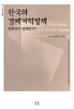 한국의 경제개혁정책