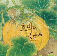 호박이 넝쿨째(물들숲 그림책 시리즈 2)(양장본 HardCover)