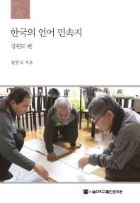 한국의 언어 민속지: 강원도 편(양장본 HardCover)