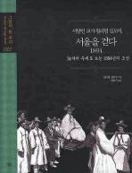 서울을 걷다: 1894(서양인교사 윌리엄 길모어)(그들이 본 우리 12)