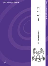 죄와 벌. 1(진형준 교수의 세계문학컬렉션 43)