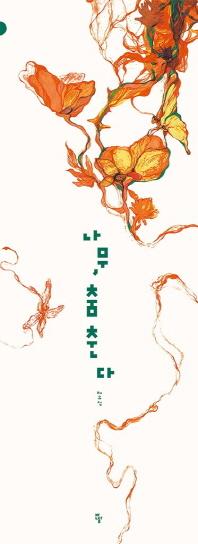 나무, 춤춘다(반달그림책 17)