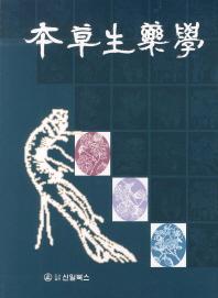 본초생약학(3판)